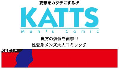 KATTS