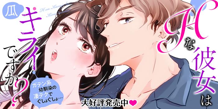 【7月新作】Hな彼女はキライ/瓜