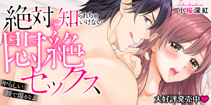 【6月新作】悶絶セックス/小桜深紅