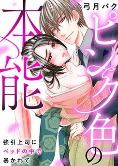 20/08-ピンク色の本能(2)(弓月バク)
