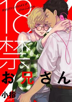 19/07-18禁お兄さん(小指)
