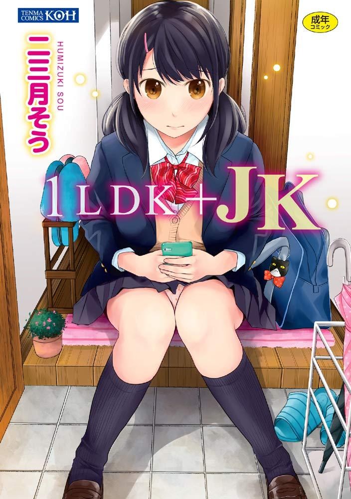 1LDK+JK(二三月そう)