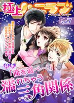 vol.07(14/12/05発売)