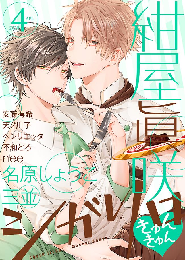 Vol. 4月号(きゅんきゅん)(20/04/15発売)
