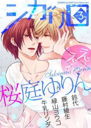 Vol. 3月号(えっろえろ)(17/03/03発売)