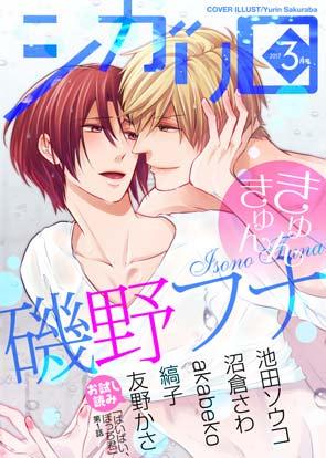 Vol. 3月号(きゅんきゅん)