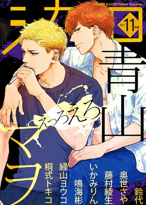 Vol. 11月号(えっろえろ)(17/11/02発売)