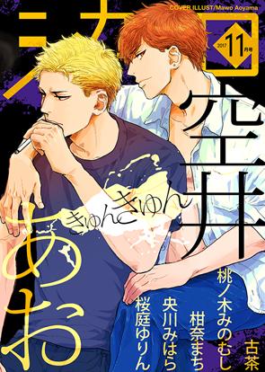 Vol. 11月号(きゅんきゅん)
