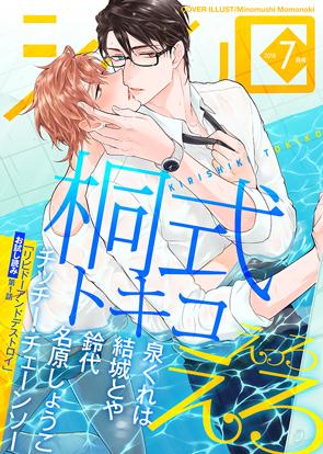 Vol. 7月号(18/07/06発売)