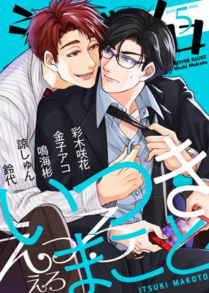 Vol. 5月号(えっろえろ)(19/05/03発売)