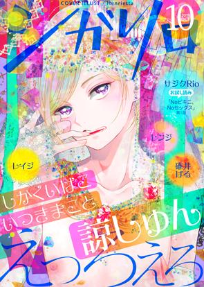 Vol. 10月号(えっろえろ)(19/10/04発売)