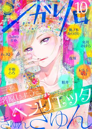 Vol. 10月号(きゅんきゅん)(19/10/18発売)