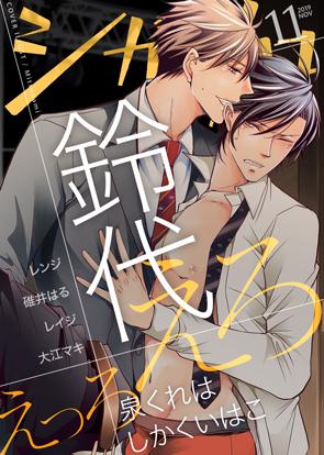 Vol. 11月号(えっろえろ)(19/11/01発売)