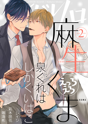 Vol. 2月号(えっろえろ)(20/02/07発売)