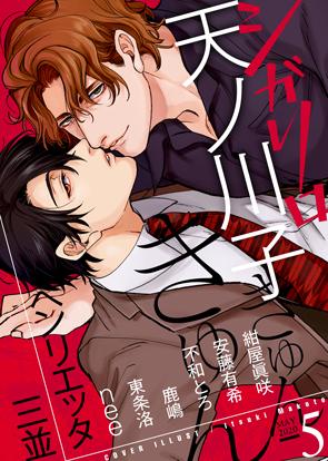 Vol. 5月号(きゅんきゅん)(20/05/20発売)