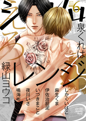 Vol. 6月号(えっろえろ)(20/06/03発売)