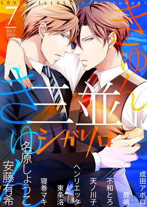 Vol. 7月号(きゅんきゅん)(20/07/15発売)