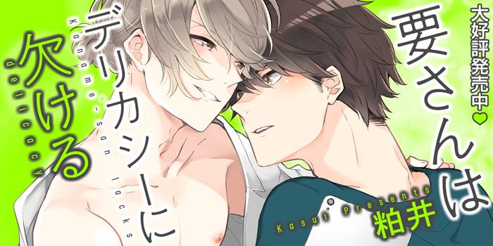 【新作】粕井「要さんはデリカシーに欠ける」