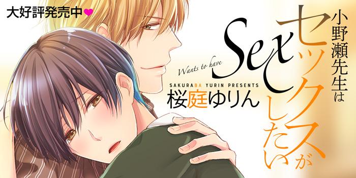 桜庭ゆりん「小野瀬先生はセックスがしたい」