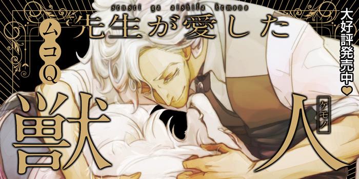 ムコQ「先生が愛した獣人(ケモノ)」