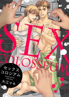 【合本版】セックスコロシアム(大江マキ)