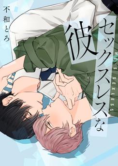 20/09-セックスレスな彼(2)(不和とろ)