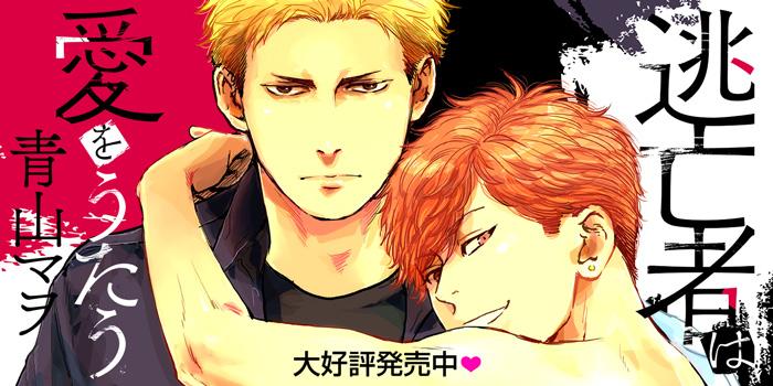 青山マヲ「逃亡者は愛をうたう」