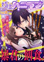 vol.02(14/07/04発売)