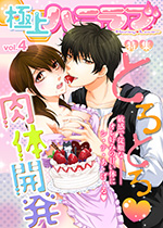 vol.04(14/09/05発売)