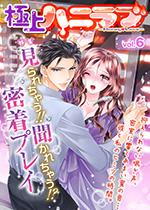 vol.06(14/11/07発売)