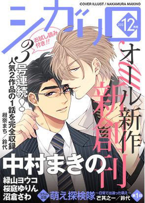 Vol. 12月号(15/12/04発売)