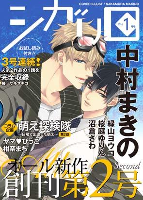 Vol. 1月号(16/01/08発売)