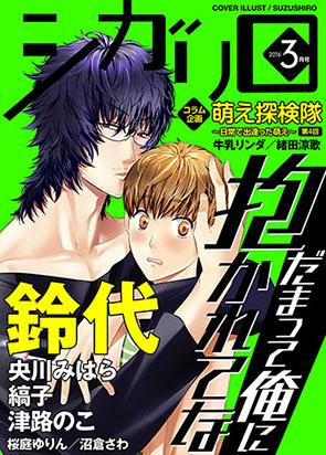 Vol. 3月号(16/03/04発売)