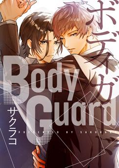 BodyGuard(サクラコ)