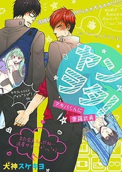 21/07-ヤンヲタ!-アキバくんに愛羅武勇-(3)(犬神スケキヨ)