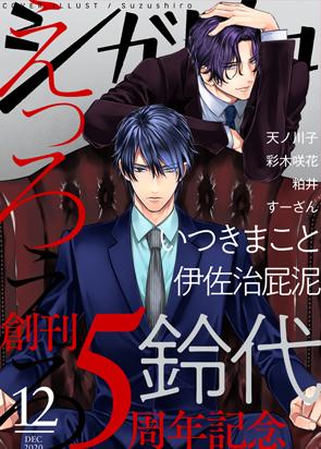 Vol. 12月号(えっろえろ)(20/12/02発売)