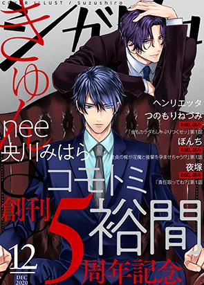 Vol. 12月号(きゅんきゅん)(20/12/16発売)