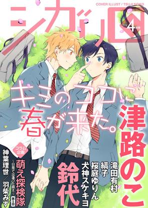 Vol. 4月号(16/04/01発売)