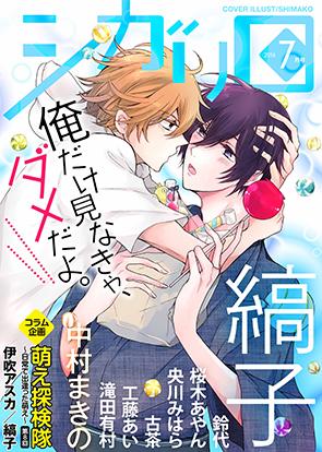 Vol. 7月号(16/07/01発売)