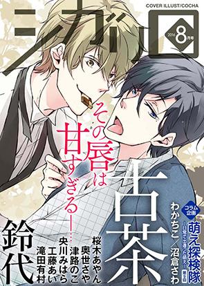 Vol. 8月号(16/08/05発売)