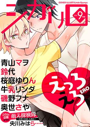 Vol. 9月号(えっろえろ)(16/09/02発売)