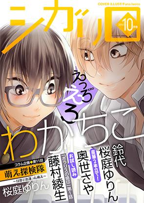 Vol. 10月号(えっろえろ)(16/10/07発売)