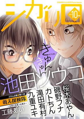 Vol. 10月号(きゅんきゅん)(16/10/07発売)