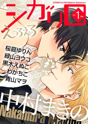 Vol. 1月号(えっろえろ)(17/01/06発売)