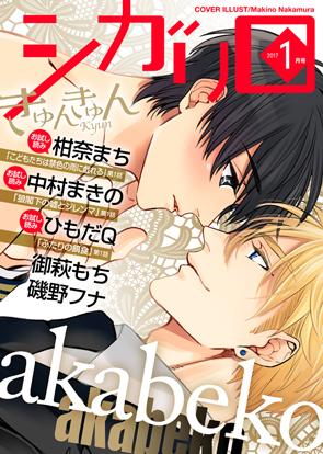 Vol. 1月号(きゅんきゅん)