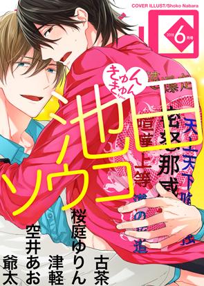 Vol. 6月号(きゅんきゅん)