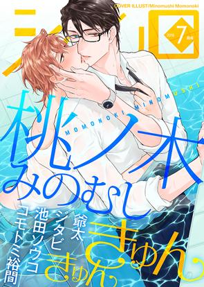 Vol. 7月号(きゅんきゅん)