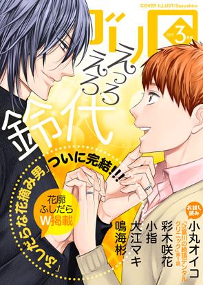 Vol. 3月号(えっろえろ)(19/03/01発売)