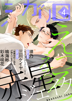 Vol. 4月号(えっろえろ)(19/04/05発売)