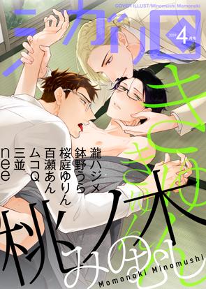 Vol. 4月号(きゅんきゅん)